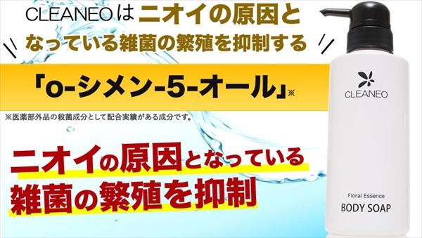【男性版】ワキガ対策用石鹸ランキング!体臭をトコトン無くせる石鹸はこれ